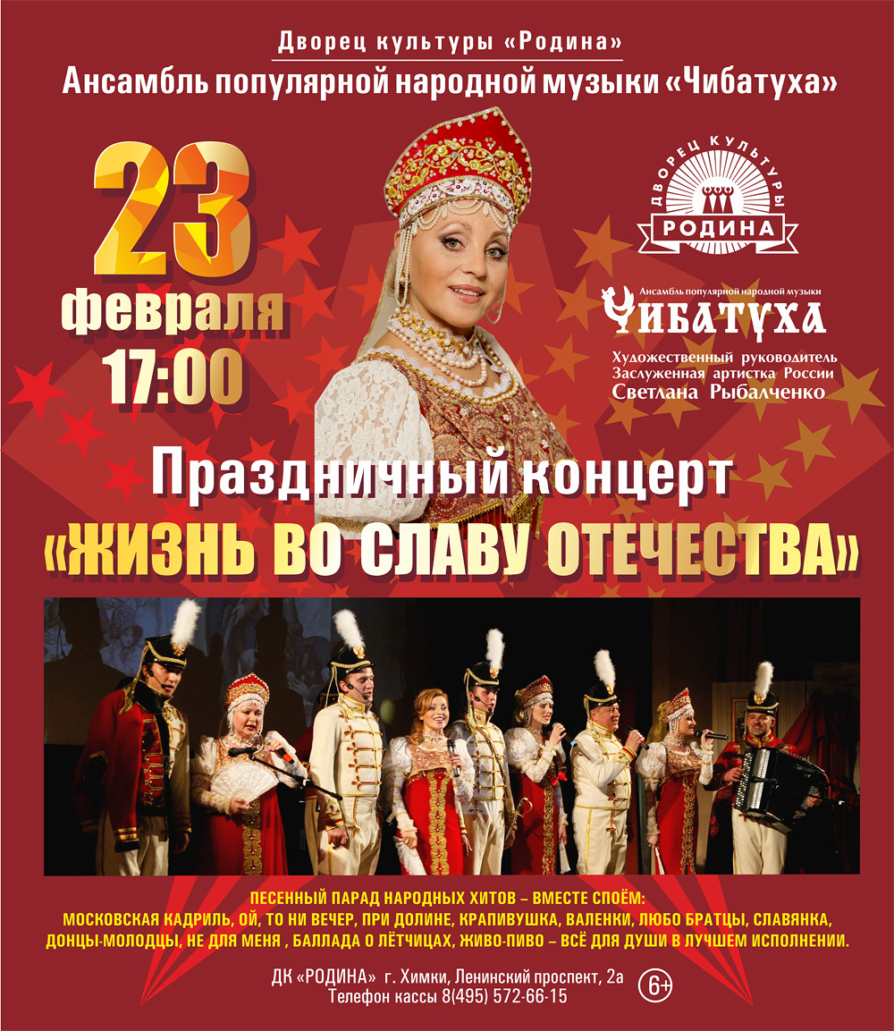 Сценарий концерта на юбилей ансамбля