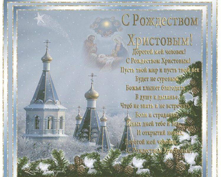 Поздравления православное к рождеству